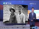 新闻斗阵讲 2017.7.17 - 厦门卫视 00:25:01