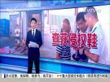特区新闻广场 2017.7.17 - 厦门电视台 00:23:09