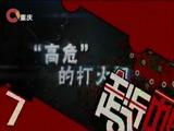 《走近中国消防》 20170717