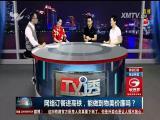 网络订餐进高铁,能做到物美价廉吗? TV透 2017.07.18 - 厦门电视台 00:24:58