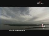 《再说长江》 第十集 大佛东渐