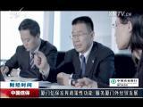 海西财经报道 2017.07.18 - 厦门电视台 00:08:42
