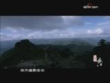 《再说长江》 第二十一集 道化武当