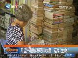 新闻斗阵讲 2017.7.19 - 厦门卫视 00:24:10