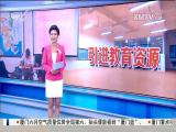 特区新闻广场 2017.7.20 - 厦门电视台 00:23:31