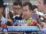 两岸新新闻 2017.7.20 - 厦门卫视 00:27:49