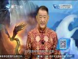 沧海神话(三十四)林爽文起义 斗阵来讲古 2017.07.20 - 厦门卫视 00:29:03