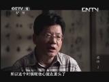 XM人物档案_《真相》 20130522 启功 第二集 00:24:18