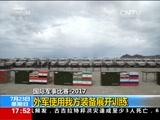 [新闻直播间]国际军事比赛-2017:外军使用我方装备展开训练