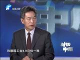 《对话中原》 20170723 工业蓝皮书盘点2017河南经济