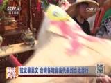[海峡两岸]抗议蔡英文 台湾各地宫庙代表到台北游行