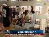 战高温,有更好办法吗? TV透 2017.7.24 - 厦门电视台 00:22:47