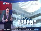 新闻斗阵讲 2017.7.24 - 厦门卫视 00:25:12