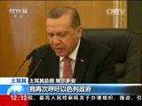 [新闻30分]关注巴以局势 土耳其 土总统:不能指望我们无动于衷