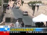 [新闻30分]关注巴以局势 以色列:以色列将拆除金属探测门