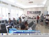 厦视新闻 2017.7.25 - 厦门电视台 00:21:42