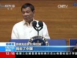 [新闻30分]菲律宾:菲总统杜特尔特发表国情咨文