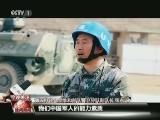 [视频]走近中国军队·国际秩序的维护者