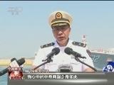 [视频]走近中国军队·世界和平的建设者