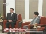 [视频]汪洋会见美国客人
