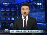 《新闻联播》 20170725 21:00