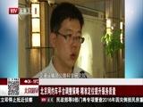 北京网约车平台调整策略 精准定位提升服务质量