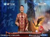 沧海神话(三十七)战火中的陈家 斗阵来讲古 2017.07.26 - 厦门卫视 00:29:46