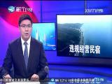 两岸新新闻 2017.7.27 - 厦门电视台 00:28:17