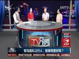 斑马线礼让行人,能做得更好吗? TV透 2017.7.28 - 厦门电视台 00:25:00