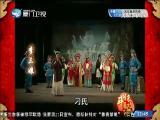 李三娘(4) 斗阵来看戏 2017.07.28 - 厦门卫视 00:49:09