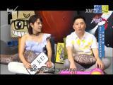 炫彩生活 2017.07.30 - 厦门电视台 00:08:51