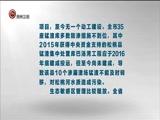 《贵州新闻联播》 20170801