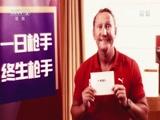 [冠军欧洲]20170803 豪门中国行 球迷狂欢节