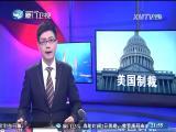 两岸新新闻 2017.8.3 - 厦门卫视 00:28:40