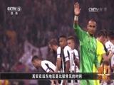 [冠军欧洲]球迷是足球的一切 也是足球的动力