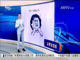 厦视直播室 2017.8.4 - 厦门电视台 00:46:16