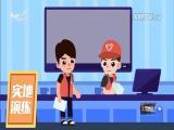 青春志愿 助力金砖  十分关注 2017.08.04 - 厦门电视台 00:14:31