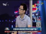 共享单车新政能否带来市场新气象? TV透 2017.8.4 - 厦门电视台 00:25:01