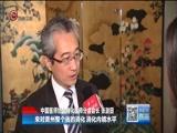 《贵州新闻联播》 20170805