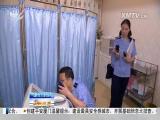 午间新闻广场 2017.8.7 - 厦门电视台 00:19:30