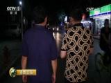 《消费主张》 20170807 中国夜市全攻略(南昌篇)