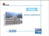 《贵州新闻联播》 20170809