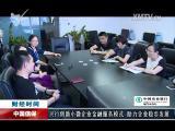 海西财经报道 2017.08.08 - 厦门电视台 00:09:04