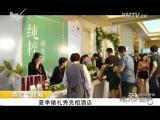 炫彩生活 2017.08.09 - 厦门电视台 00:09:01