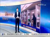 午间新闻广场 2017.8.10 - 厦门电视台 00:19:40