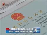 《贵州新闻联播》 20170811