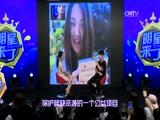 part2: 刘宪华连线粉丝隔空互动 公益活动满满正能量