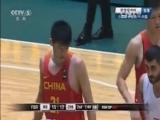 [中国男篮]男篮亚洲杯:伊拉克VS中国 第二节