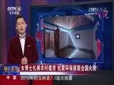 《华人世界》 20170815