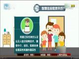 智慧租房,能破解租房乱象吗? TV透 2017.8.15 - 厦门电视台 00:23:21
